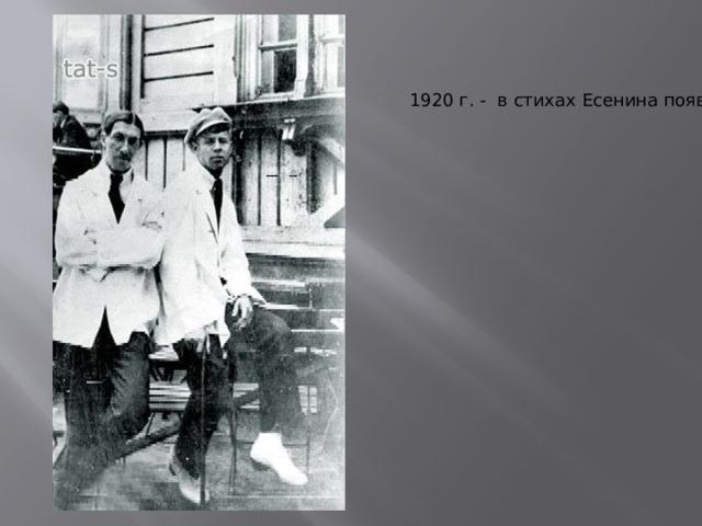 1920 г. - в стихах Есенина появляются мотивы пьяной удали, сменяющейся надрывной тоской. Поэт предстает хулиганом, скандалистом, пропойцей с окровавленной душой (сборники «Исповедь хулигана», «Москва кабацкая»).