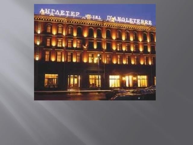 28 декабря 1925 года Есенина нашли в ленинградской гостинице «Англетер», повешенным на трубе парового отопления. Последнее его стихотворение - «До свиданья, друг мой, до свиданья…» - было написано в этой гостинице кровью. Похоронен в Москве на Ваганьковском кладбище.