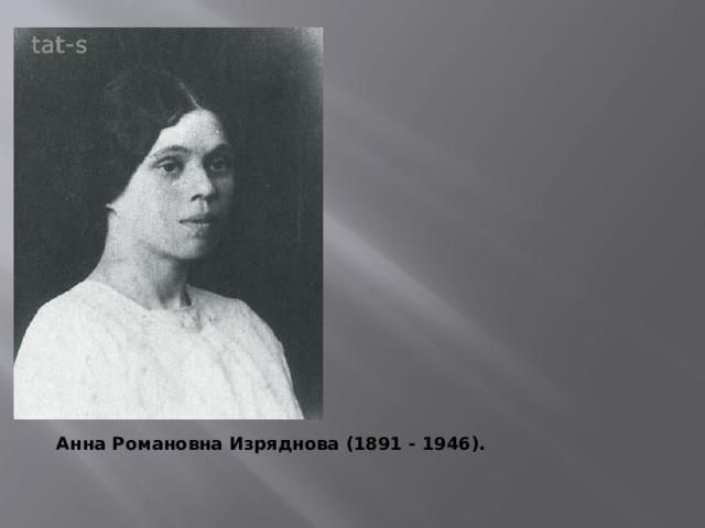Осенью 1913 Сергей Анна Романовна Изряднова (1891 - 1946).
