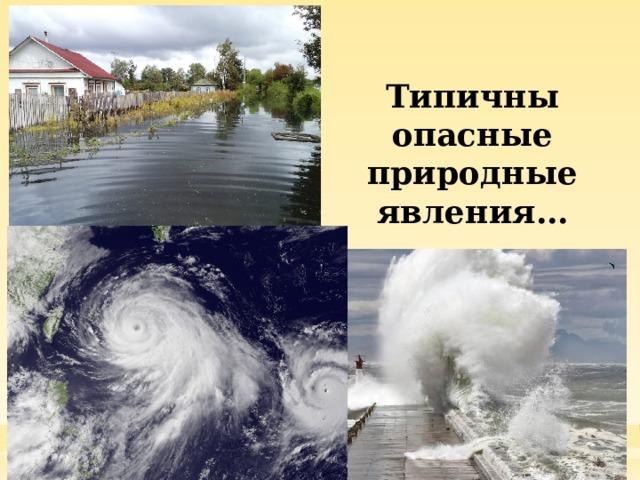 Типичны опасные природные явления…
