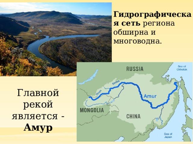 Гидрографическая сеть региона обширна и многоводна. Главной рекой является - Амур