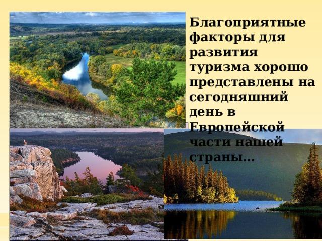 Благоприятные факторы для развития туризма хорошо представлены на сегодняшний день в Европейской части нашей страны…