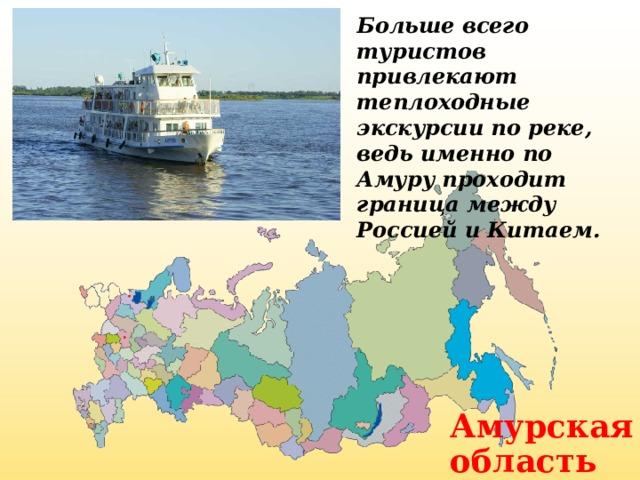 Больше всего туристов привлекают теплоходные экскурсии по реке, ведь именно по Амуру проходит граница между Россией и Китаем. Амурская область