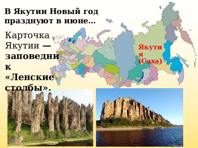 В Якутии Новый год празднуют в июне… Карточка Якутии — заповедник «Ленские столбы». Якутия (Саха)