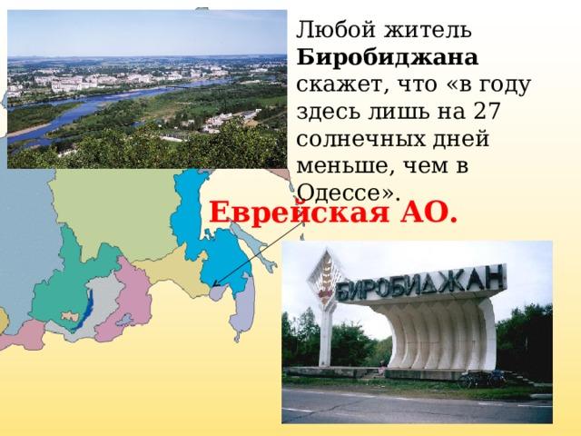 Любой житель Биробиджана скажет, что «в году здесь лишь на 27 солнечных дней меньше, чем в Одессе». Еврейская АО.