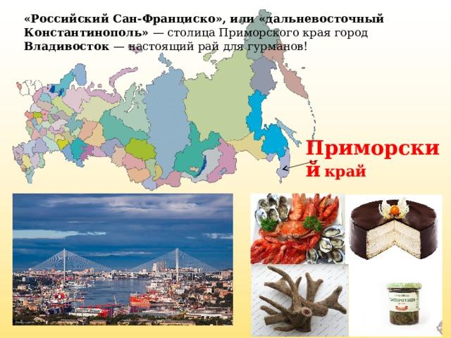 «Российский Сан-Франциско», или «дальневосточный Константинополь» — столица Приморского края город Владивосток — настоящий рай для гурманов! Приморский  край