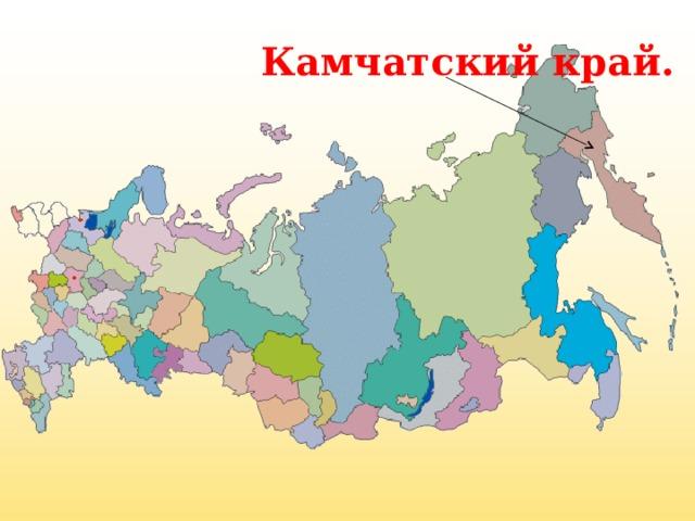 Камчатский край.