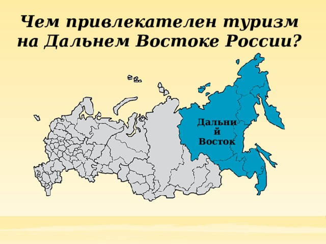 Чем привлекателен туризм на Дальнем Востоке России? Дальний Восток