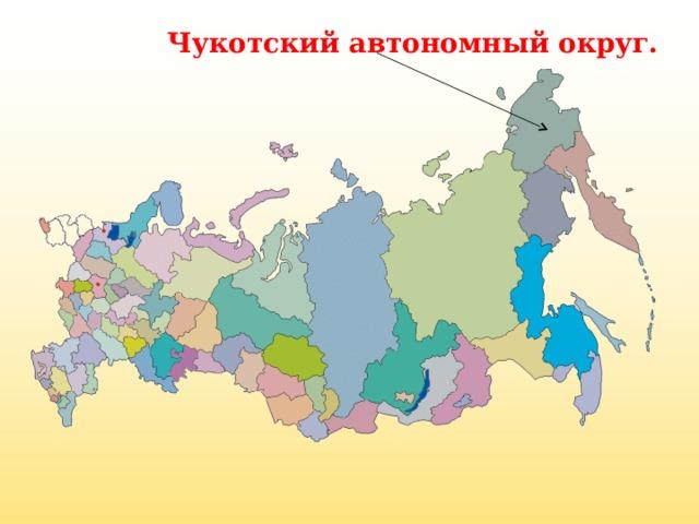 Чукотский автономный округ.