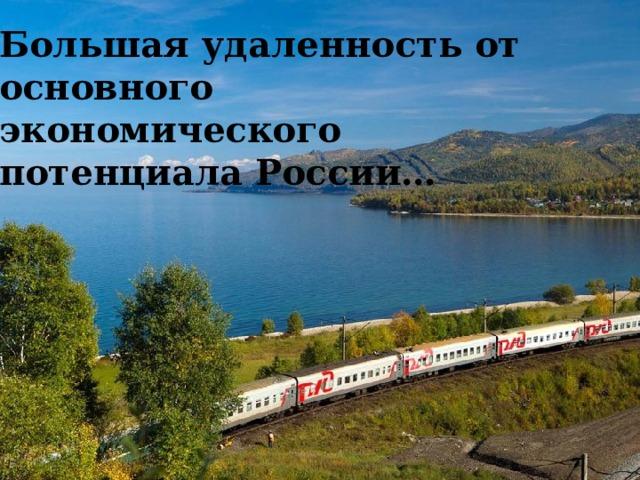 Большая удаленность от основного экономического потенциала России…