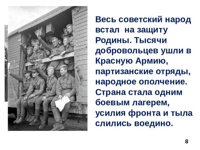 Весь советский народ встал на защиту Родины. Тысячи добровольцев ушли в Красную Армию, партизанские отряды, народное ополчение. Страна стала одним боевым лагерем, усилия фронта и тыла слились воедино.