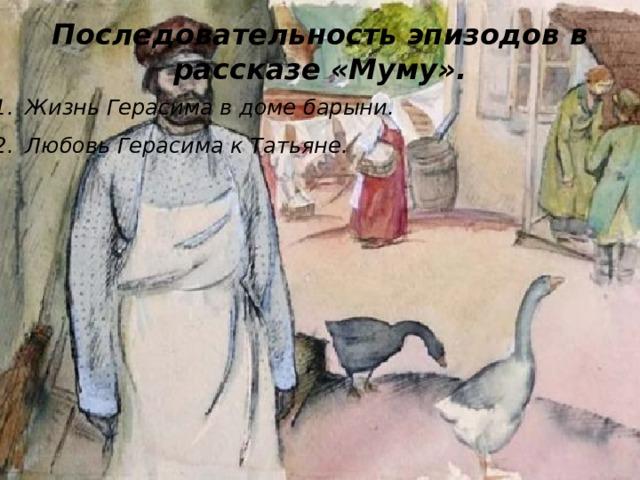 Последовательность эпизодов в рассказе «Муму». Жизнь Герасима в доме барыни. Любовь Герасима к Татьяне.