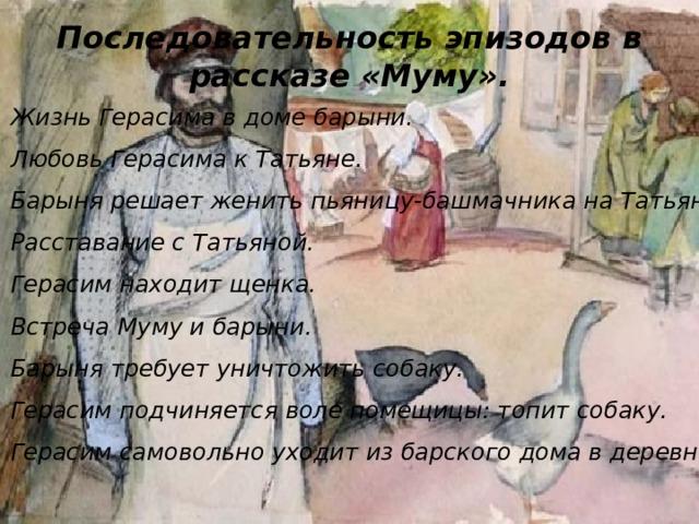Последовательность эпизодов в рассказе «Муму».