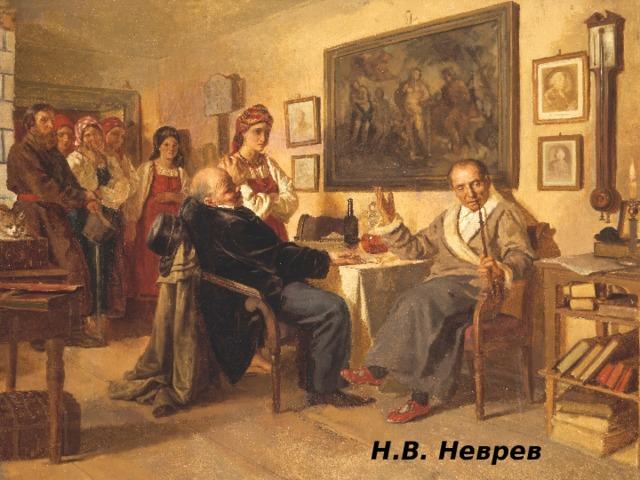Н.В. Неврев
