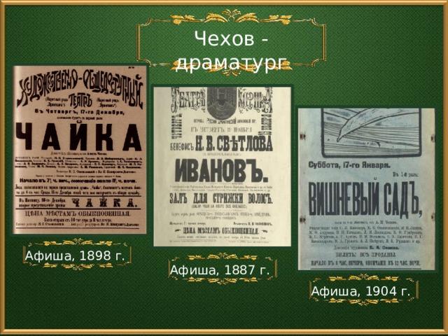 Чехов - драматург Афиша, 1898 г. Афиша, 1887 г. Афиша, 1904 г.