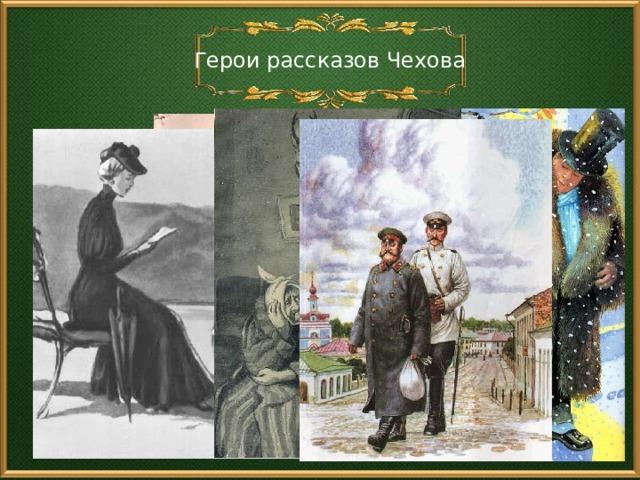 Герои рассказов Чехова