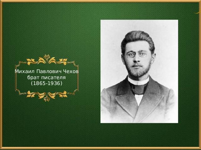 Михаил Павлович Чехов брат писателя (1865-1936)