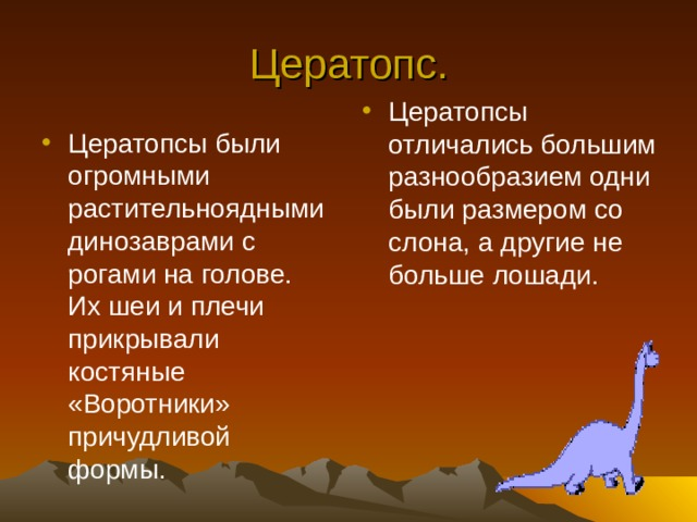 Цератопс.