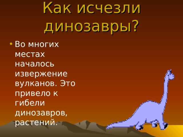 Как исчезли динозавры?