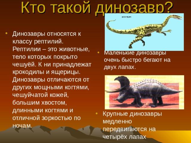 Кто такой динозавр?