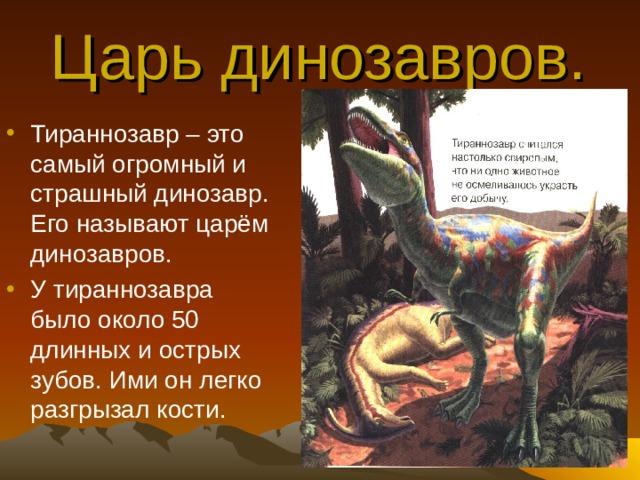 Царь динозавров.