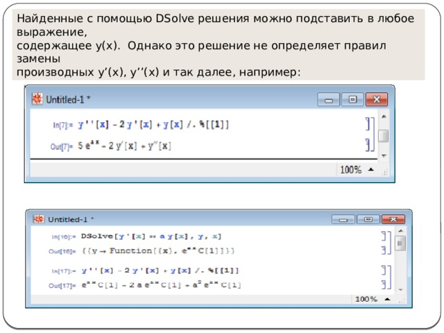 Найденные с помощью DSolve решения можно подставить в любое выражение, содержащее y(x). Однако это решение не определяет правил замены производных y'(x), y''(x) и так далее, например: