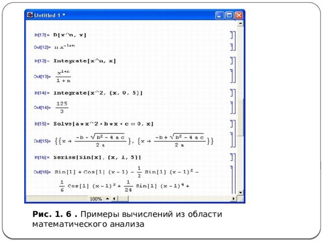Рис. 1. 6 . Примеры вычислений из области математического анализа