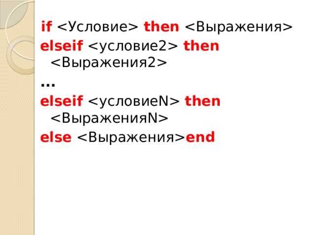 if   then   elseif   then   ... elseif  then  else   end