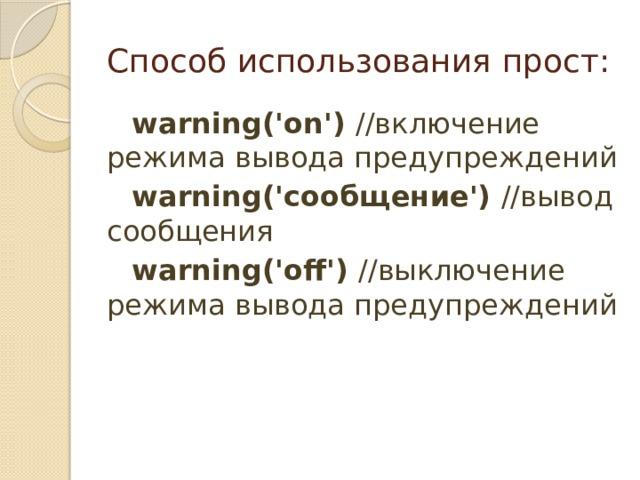 Способ использования прост: warning('on') //включение режима вывода предупреждений warning('сообщение') //вывод сообщения warning('off') //выключение режима вывода предупреждений