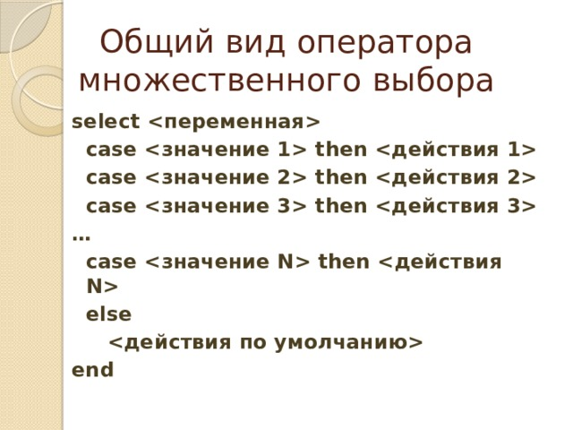 Общий вид оператора множественного выбора select   case  then   case  then   case  then  …  case  then   else   end