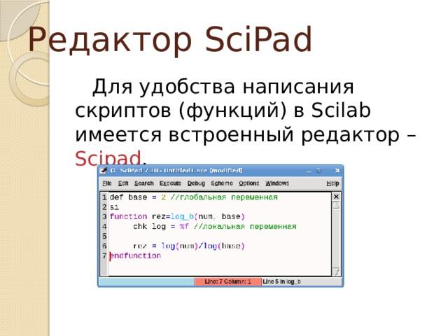 Редактор SciPad   Для удобства написания скриптов (функций) в Scilab имеется встроенный редактор – Scipad .