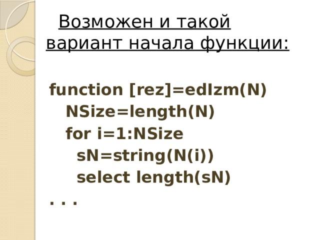 Возможен и такой вариант начала функции:  function [rez]=edIzm(N)  NSize=length(N)  for i=1:NSize  sN=string(N(i))  select length(sN) . . .