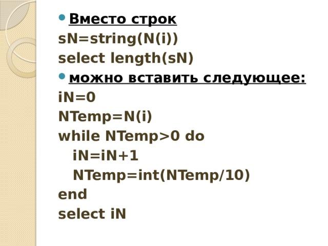 Вместо строк sN=string(N(i)) select length(sN) можно вставить следующее: