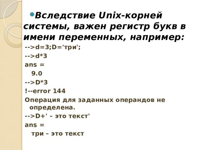 Вследствие Unix-корней системы, важен регистр букв в имени переменных, например:
