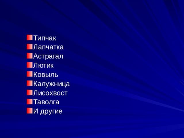 Типчак Лапчатка Астрагал Лютик Ковыль Калужница Лисохвост Таволга И другие