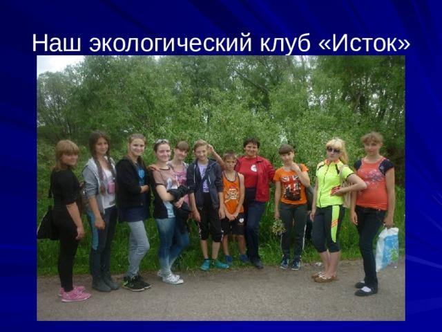 Наш экологический клуб «Исток»