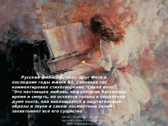 Русский философ, поэт, друг Фета в последние годы жизни Вл. Соловьев так комментировал стихотворение