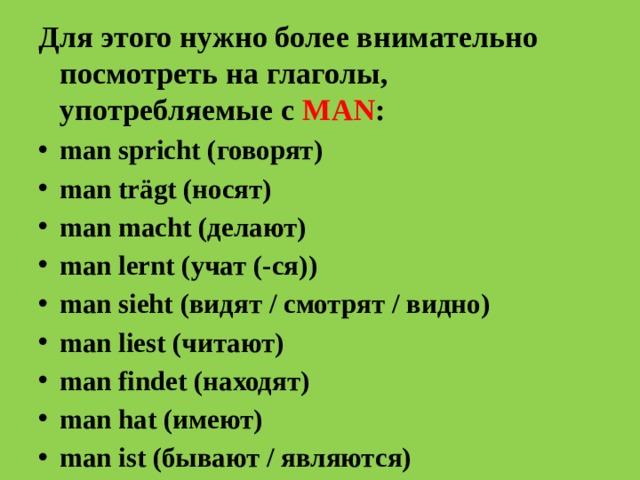 Для этого нужно более внимательно посмотреть на глаголы, употребляемые с MAN :