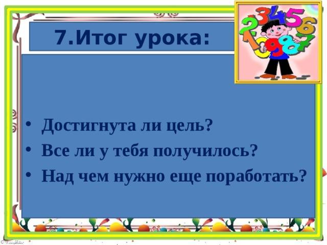 7.Итог урока: