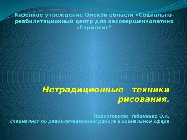 Казенное учреждение Омской области «Социально-реабилитационный центр для несовершеннолетних «Гармония