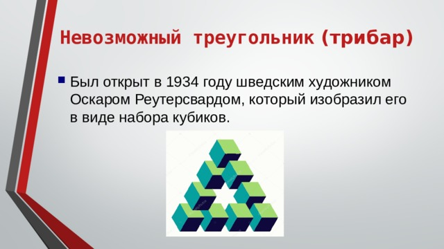 Невозможный треугольник (трибар)