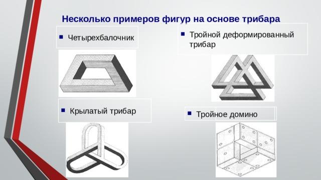 Несколько примеров фигур на основе трибара