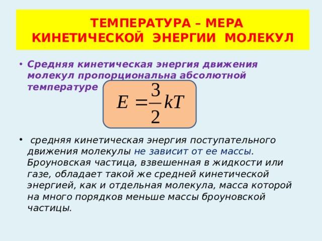 ТЕМПЕРАТУРА – МЕРА  КИНЕТИЧЕСКОЙ ЭНЕРГИИ МОЛЕКУЛ