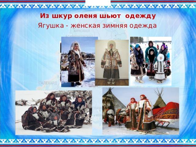 ~~~~~~~~~~~  Из шкур оленя шьют одежду   Ягушка - женская зимняя одежда