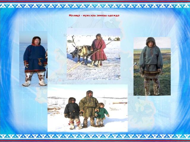 Малица - мужская зимняя одежда