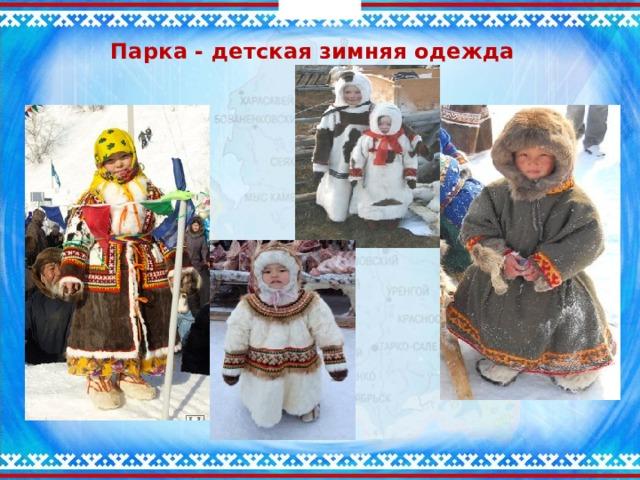 ~~~~~~~~~~~  Парка - детская зимняя одежда
