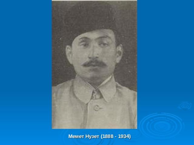 Мемет Нузет (1888 - 1934)