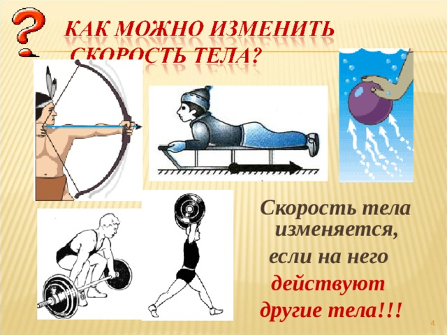 Скорость тела изменяется, если на него действуют другие тела!!!