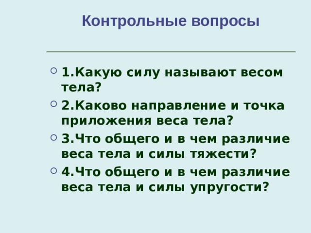 Контрольные вопросы