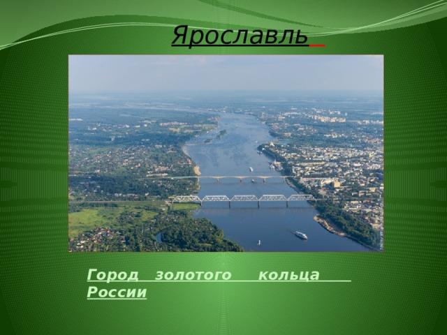 Ярославль  Город золотого кольца России